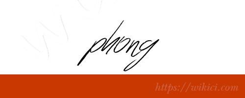 Chữ ký tên Phong – Những mẫu chữ ký tên Phong đẹp nhất-7